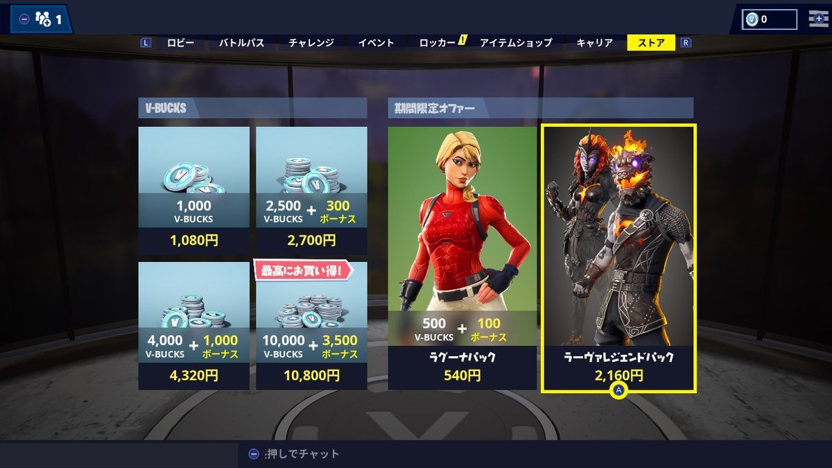 The Fortnite Lava Legends Pack Is Available On Nintendo